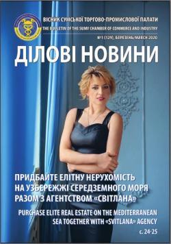 Dilovi_novin1_2020